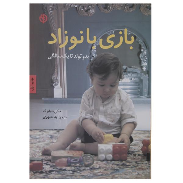 کتاب بازی با نوزاد اثر جکی سیلبرگ