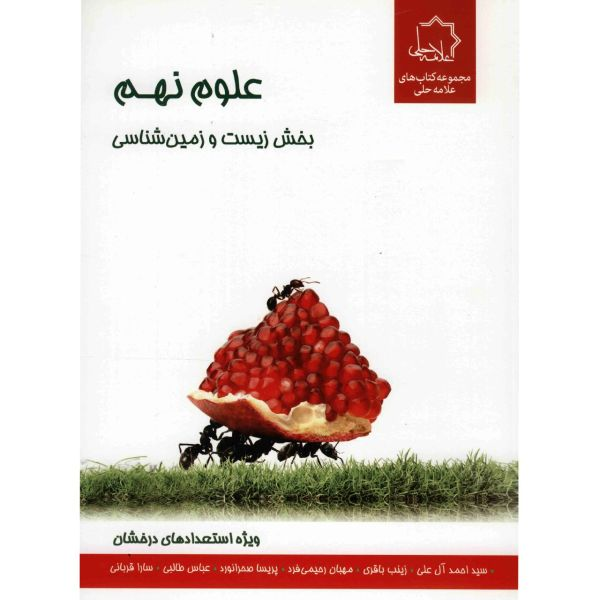 کتاب علوم نهم بخش زیست و زمین شناسی انتشارات حلی اثر سیداحمد آل علی