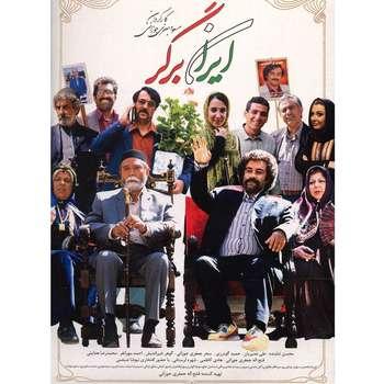 فیلم سینمایی ایران برگر اثر مسعود جعفری جوزانی