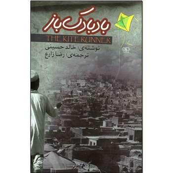 کتاب بادبادک باز اثر خالد حسینی نشر کتاب پارس