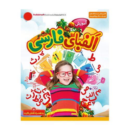 آموزش تصویری الفبای فارسی نشر نور سباپرداز