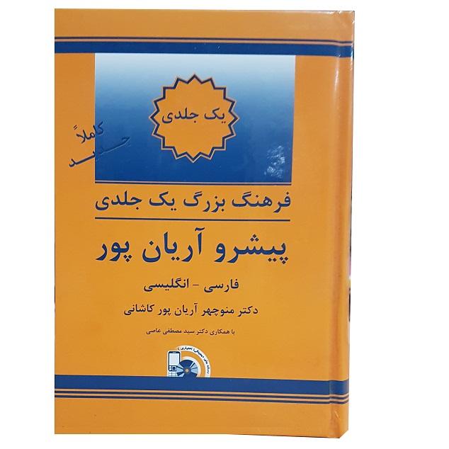 دیکشنری فارسی به انگلیسی آریان پور یک جلدی اثر دکتر منوچهر آریان پور کاشانی