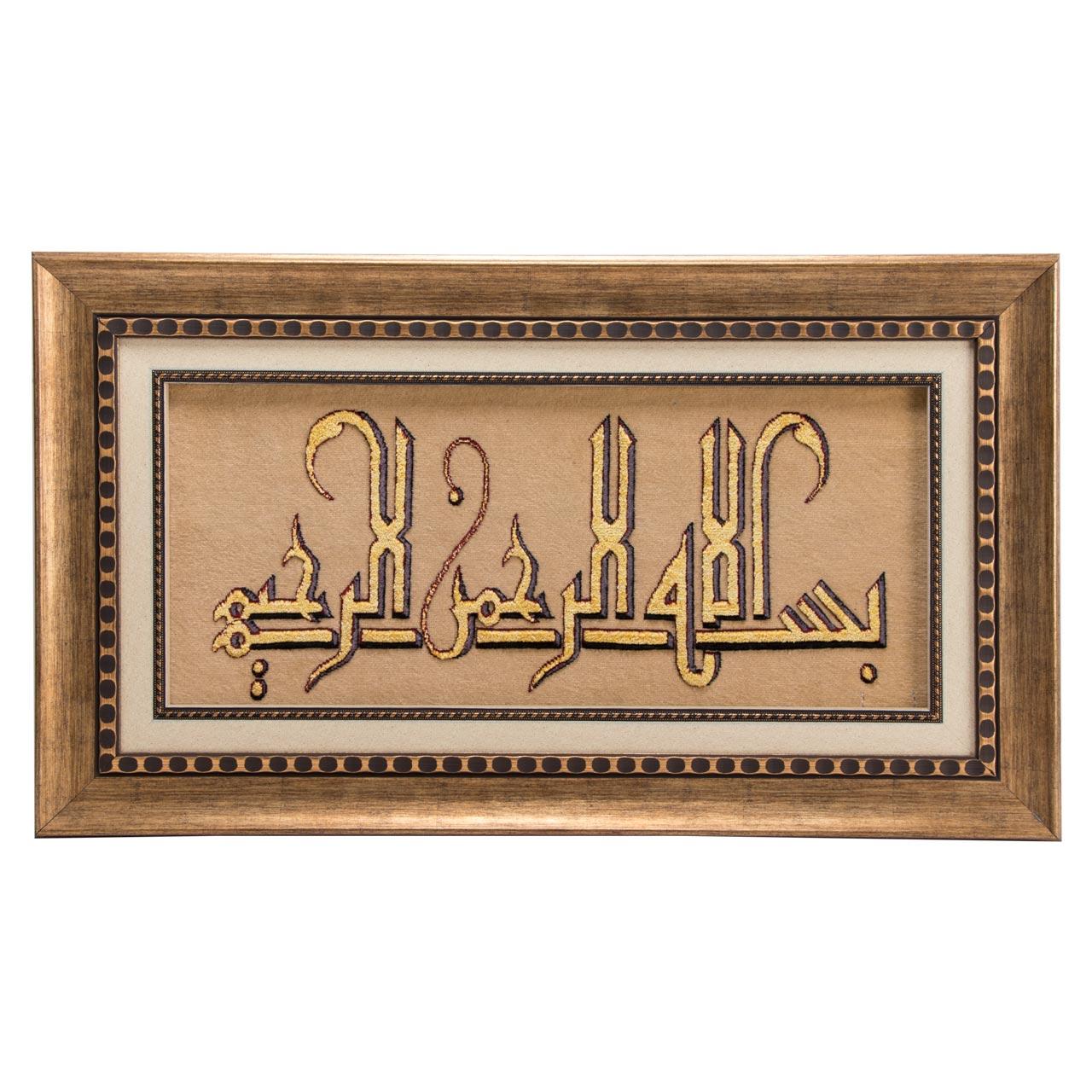 تابلو فرش دستباف بسم الله الرحمن الرحیم برجسته سی پرشیا کد 901453