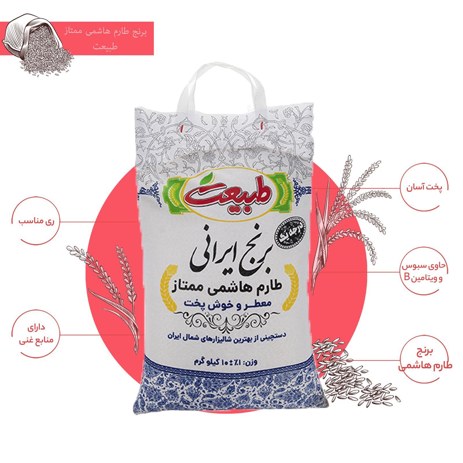 برنج طارم هاشمی ممتاز طبیعت - 10 کیلوگرم main 1 4