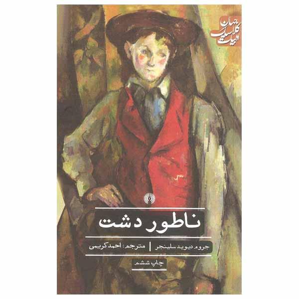 خرید                      کتاب ناطور دشت اثر جروم دیوید سلینجر نشر علمی فرهنگی