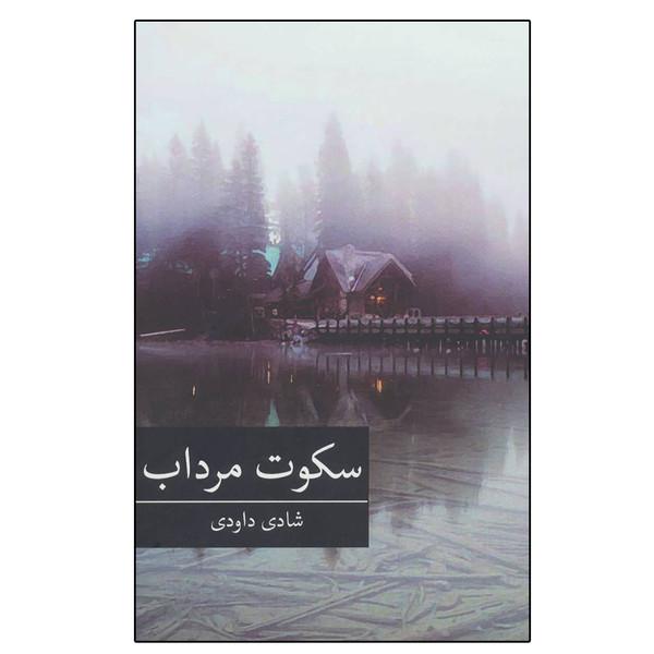 کتاب سکوت مرداب اثر شادی داودی انتشارات برکه خورشید