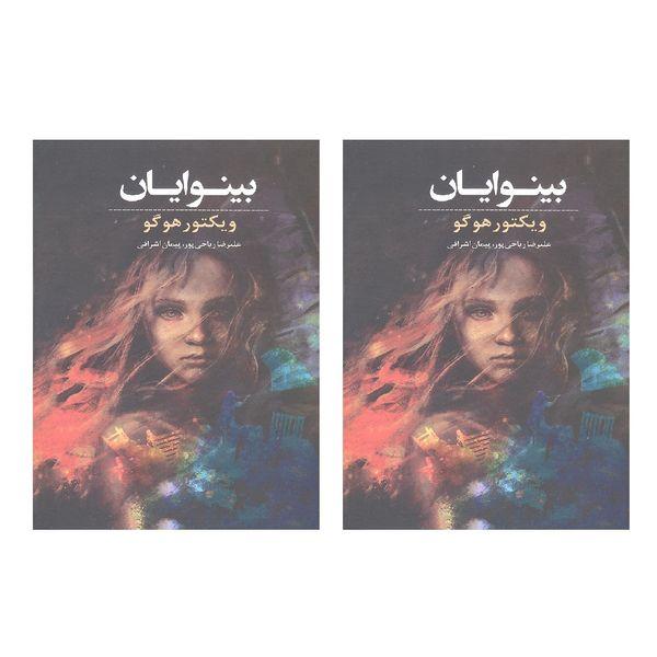کتاب بینوایان اثر ویکتور هوگو انتشارات انسان برتر 2 جلدی