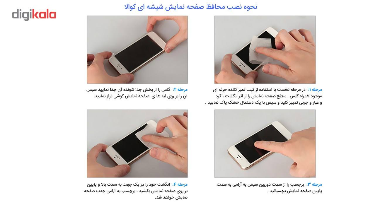 محافظ صفحه نمایش شیشه ای کوالا مدل Tempered مناسب برای گوشی موبایل نوکیا 3 main 1 5