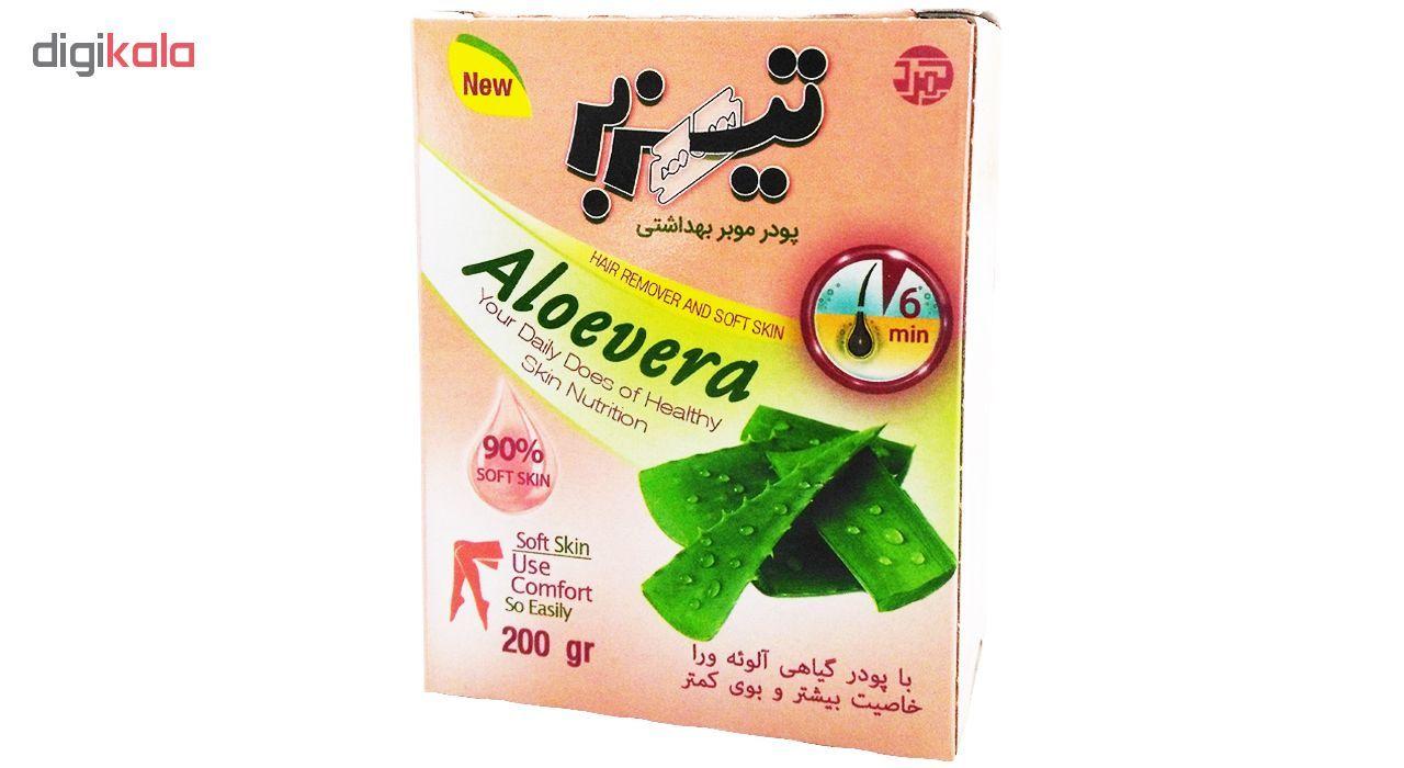 پودر موبر تیزبر مدل Aloevera همراه با سانس خوشبو حجم 200 گرم بسته 10 عددی main 1 1