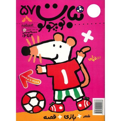 مجله نبات کوچولو - شماره 57