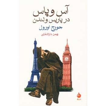 کتاب آس و پاس در پاریس و لندن اثر جورج اورول