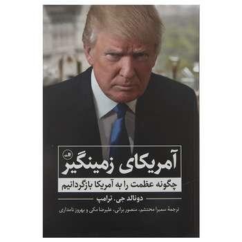 کتاب آمریکای زمینگیر اثر دونالد جی. ترامپ