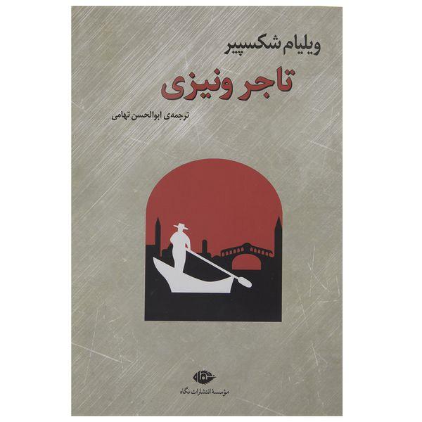 کتاب تاجر ونیزی اثر ویلیام شکسپیر