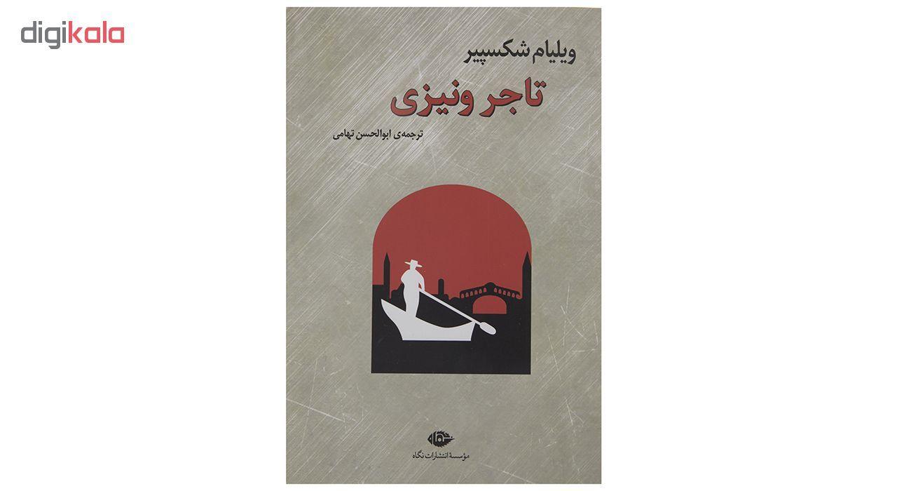 کتاب تاجر ونیزی اثر ویلیام شکسپیر main 1 1