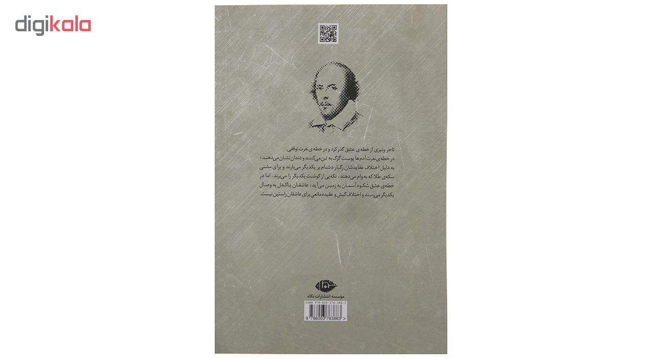 کتاب تاجر ونیزی اثر ویلیام شکسپیر main 1 2