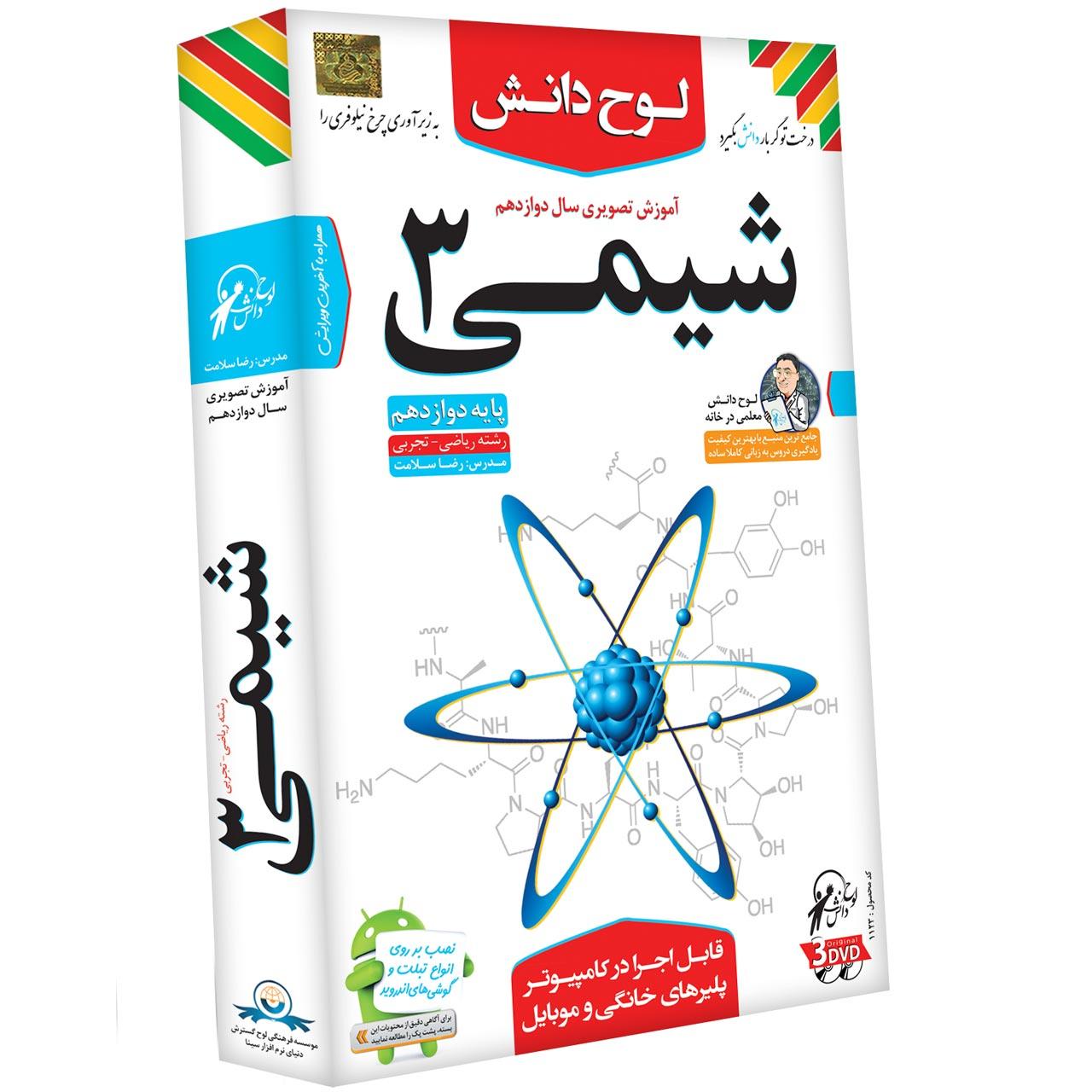 آموزش تصویری شیمی 3 نشر لوح دانش - رشته ریاضی و علوم تجربی