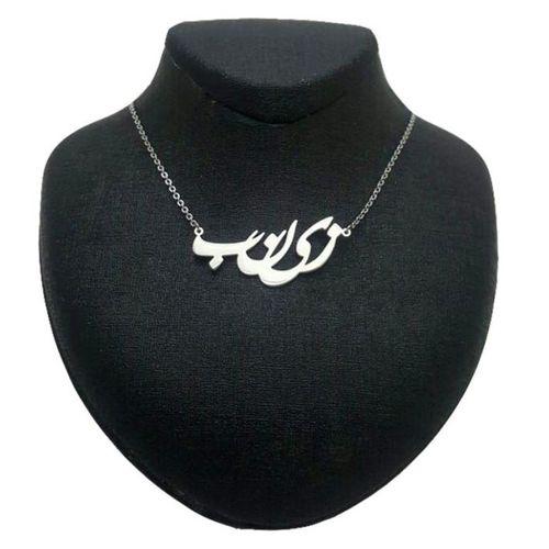 گردنبند نقره طرح اسم زینب