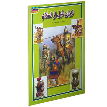 کتاب ایران قبل اسلام اثر فاطمه سروش راد
