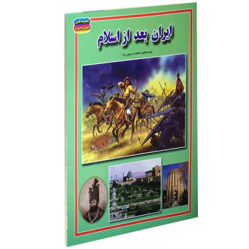 کتاب ایران بعد از اسلام اثر فاطمه سروش راد