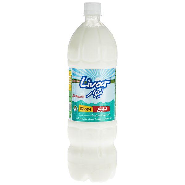 دوغ بدون گاز لیوار مقدار 1.5 لیتر