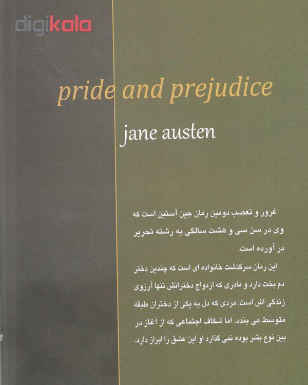 کتاب غرور و تعصب اثر جین آستین main 1 1