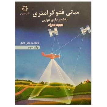 کتاب مبانی فتوگرامتری نقشه برداری هوایی اثر مجید همراه انتشارات دانشگاه صنعتی خواجه نصیر الدین طوسی