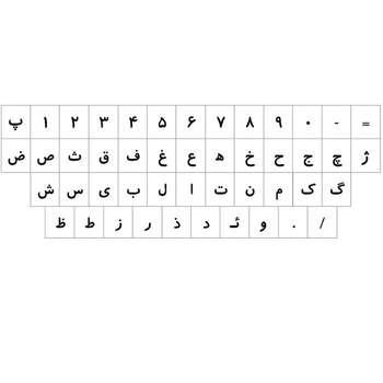 برچسب مشکی رنگ حروف و علایم استاندارد فارسی