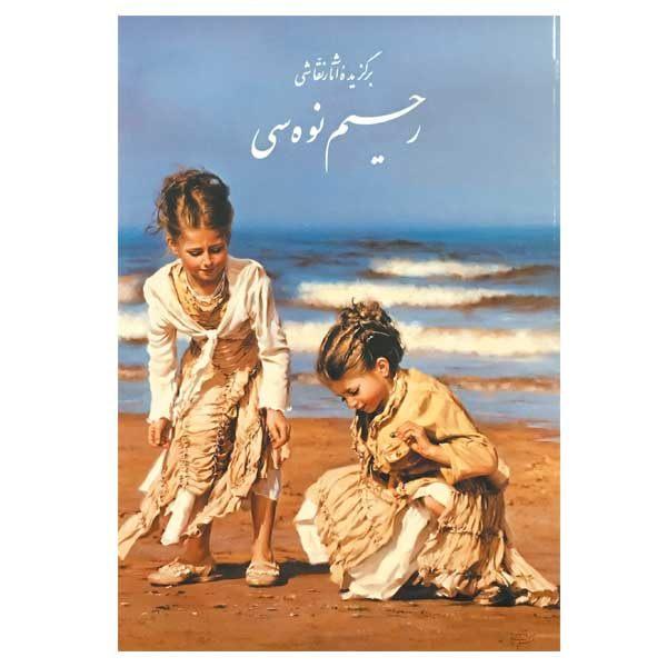 کتاب برگزیده آثار نقاشی رحیم نوه سی انتسارات یاس نگاه