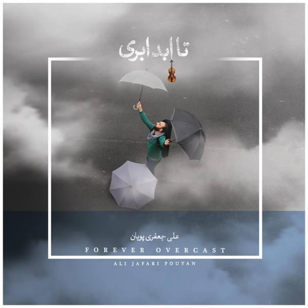 آلبوم موسیقی تا ابد ابری اثر علی جعفری پویان