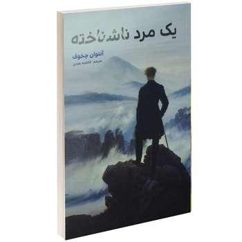 کتاب یک مرد ناشناخته اثر آنتون چخوف