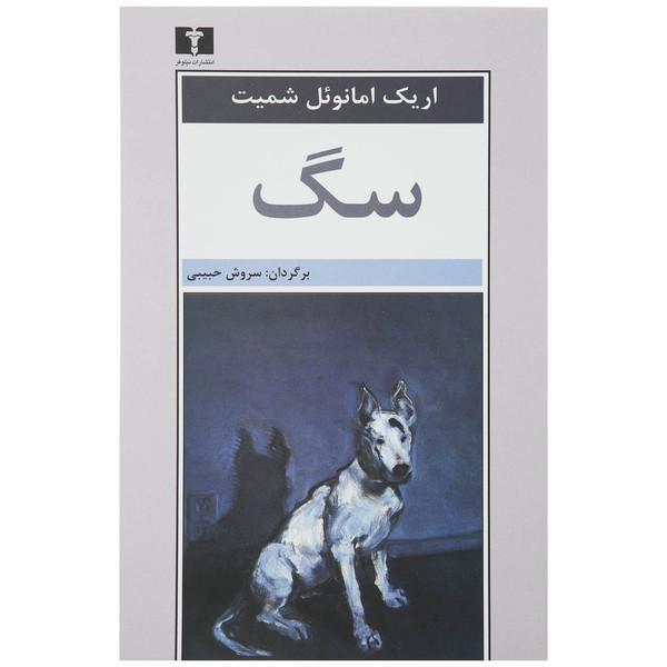 کتاب سگ اثر اریک امانوئل اشمیت