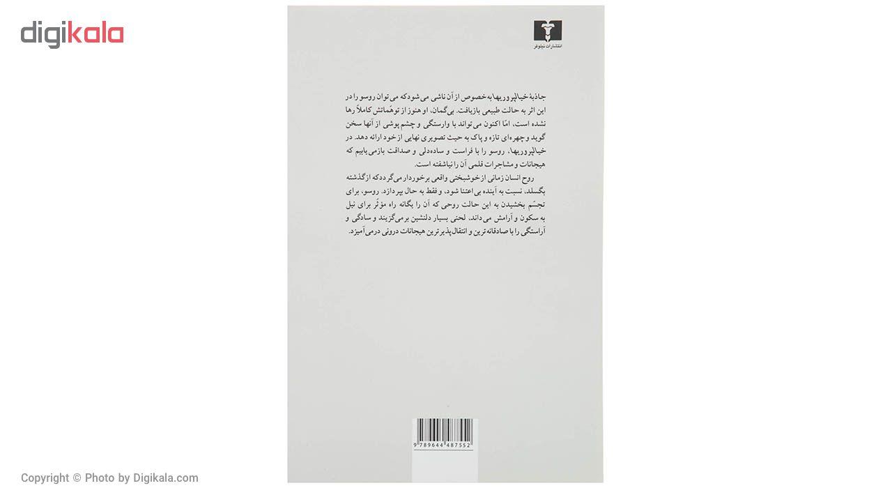 خرید                      کتاب خیالپروریها اثر ژان ژاک روسو