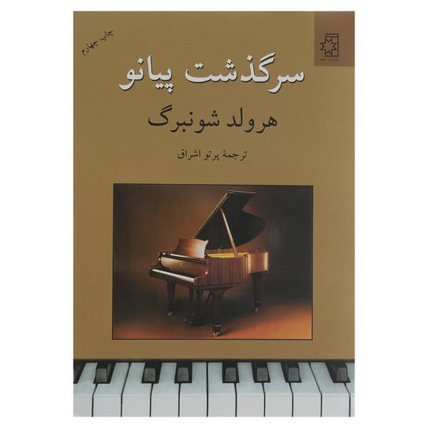 کتاب سرگذشت پیانو اثر هرولد شونبرگ