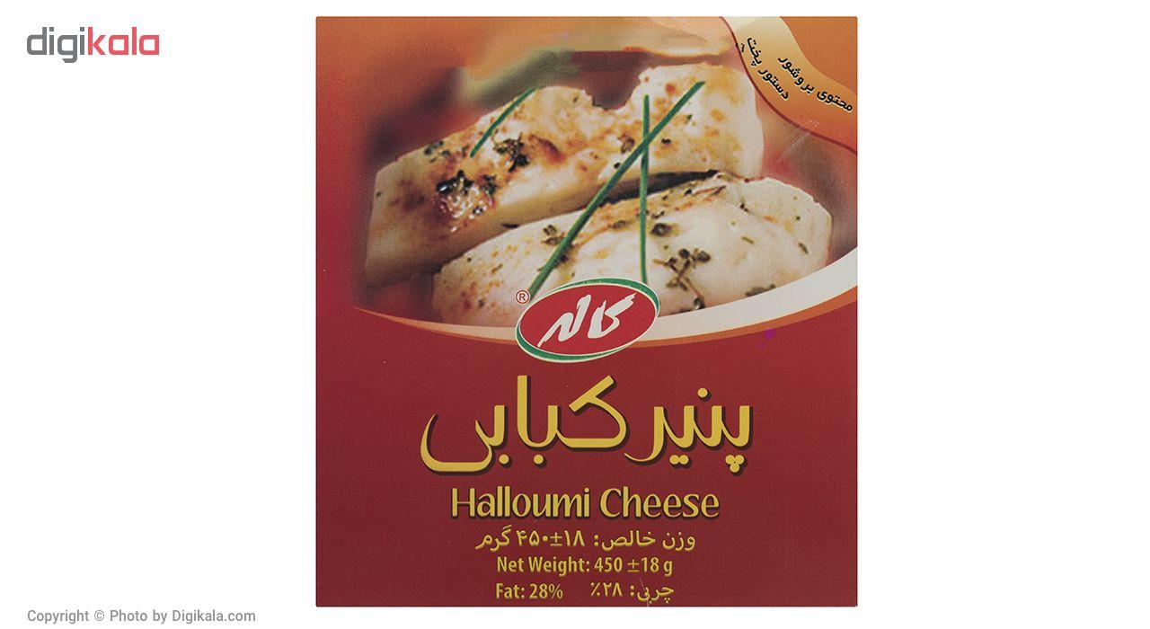 پنیر کبابی کاله مقدار 450 گرم main 1 1
