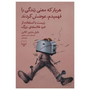 کتاب هر بار که معنی زندگی را فهمیدم عوضش کردند اثر دانیل مارتین کلاین
