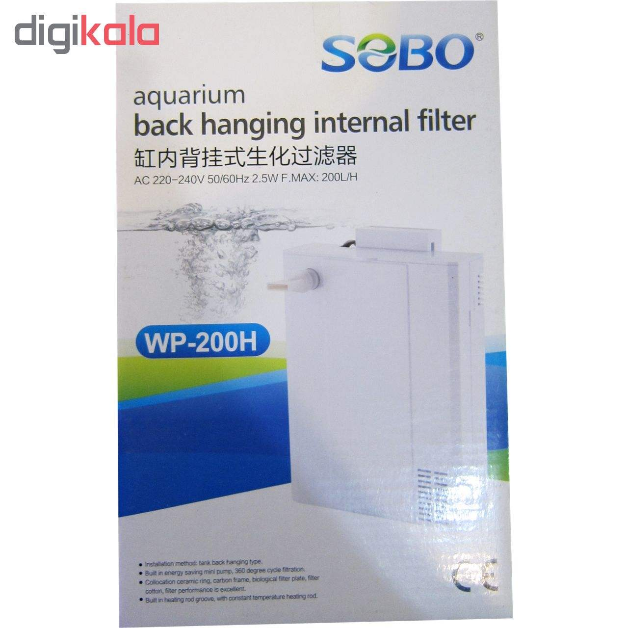 فیلتر آکواریوم سوبو مدل WP_200H main 1 2