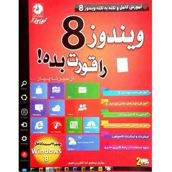 نرم افزار آموزش ویندوز 8 نشر زیباپرداز