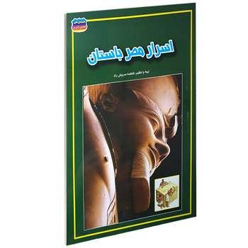 کتاب اسرار مصر باستان اثر فاطمه سروش راد