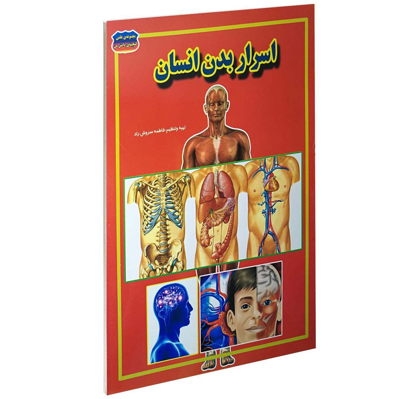 خرید                      کتاب اسرار بدن انسان اثر فاطمه سروش راد