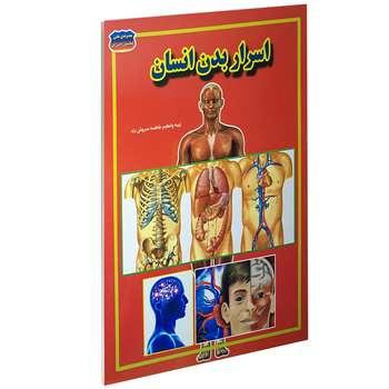 کتاب اسرار بدن انسان اثر فاطمه سروش راد