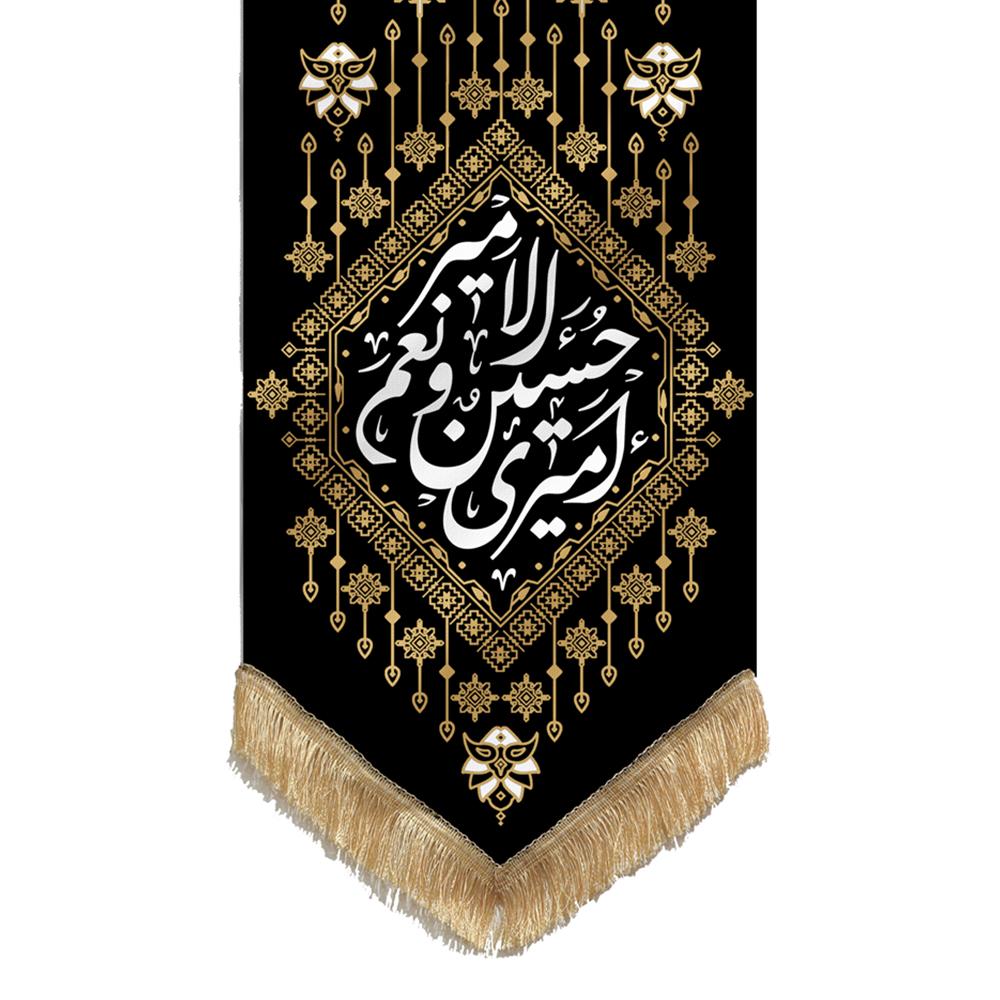 خرید                      پرچم طرح امیری حسین و نعم الامیر کد 00201162
