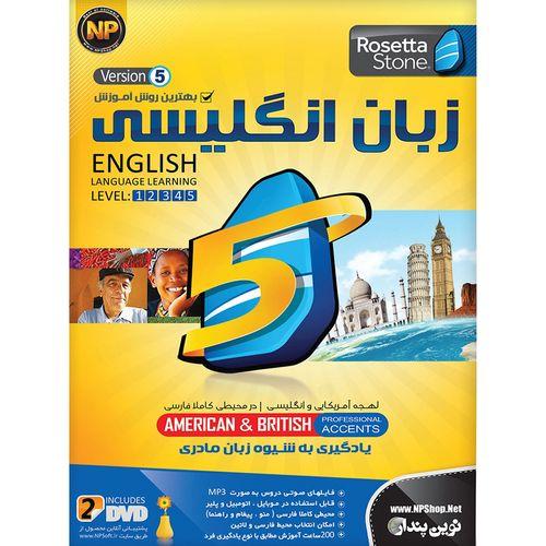 نرم افزار آموزش زبان انگلیسی رزتا استون نسخه 5 نشر نوین پندار