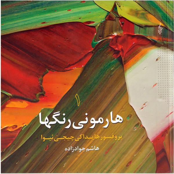 كتاب  هارموني رنگها 1  اثر پروفسور  هايداكي چيجي ئيوا