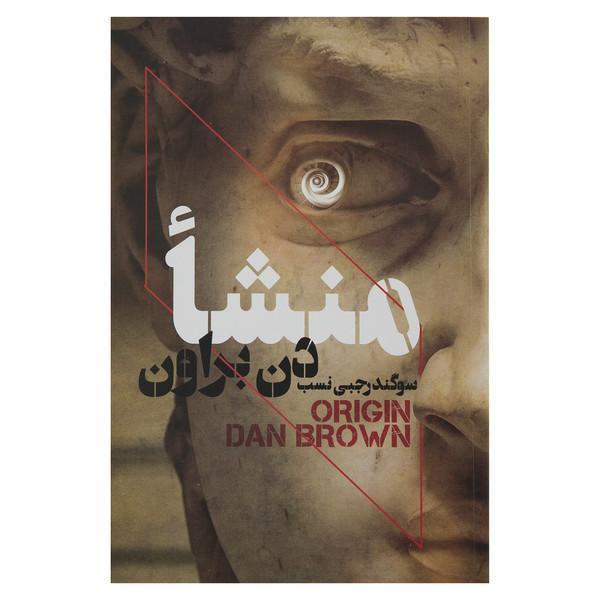 کتاب منشا اثر دن براون