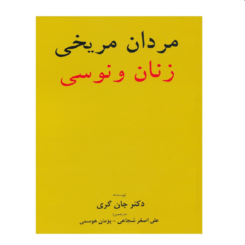 كتاب مردان مريخي و زنان ونوسي اثر جان گري نشر برگ زيتون