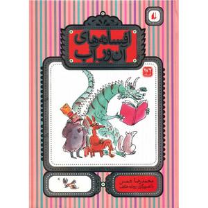 کتاب افسانه های آن ور آب اثر محمدرضا شمس