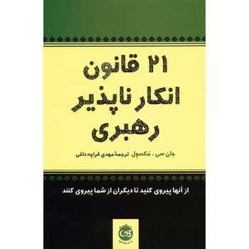 کتاب 21 قانون انکارناپذیر رهبری اثر جان سی. مکسول