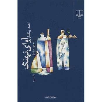 کتاب آوای نهنگ اثر احمد بیگدلی