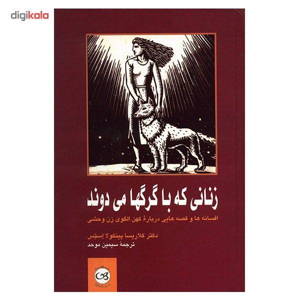 کتاب زنانی که با گرگ ها می دوند اثر کلاریسا پینکولا استس