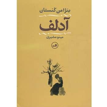 کتاب آدلف اثر بنژامن کنستان